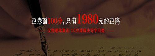 北京汉翔书法培训中心
