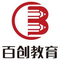 南京百创教育培训中心南京<em>会计</em>金牌班