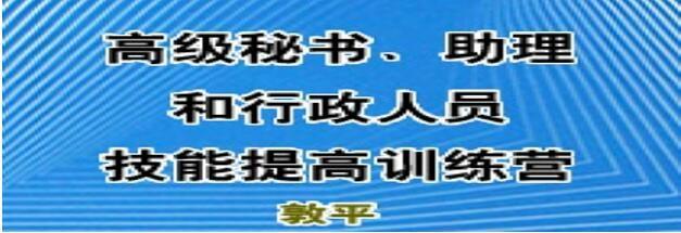 北京华清恒创企业管理培训学校