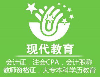 徐州会计初级职称辅导班