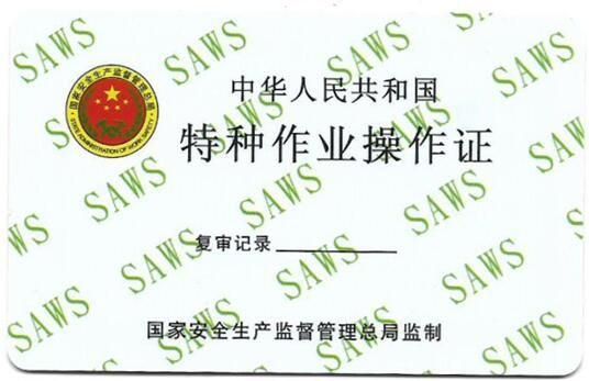 贵州特种作业操作证——报考简章