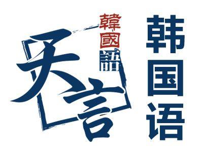 青岛延世韩国语4课程
