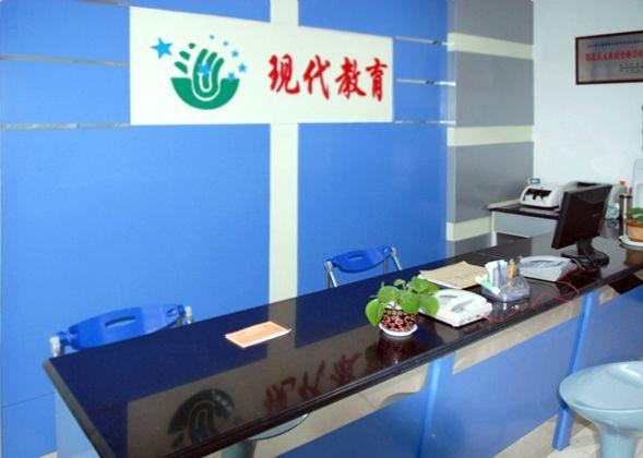 徐州现代教育培训