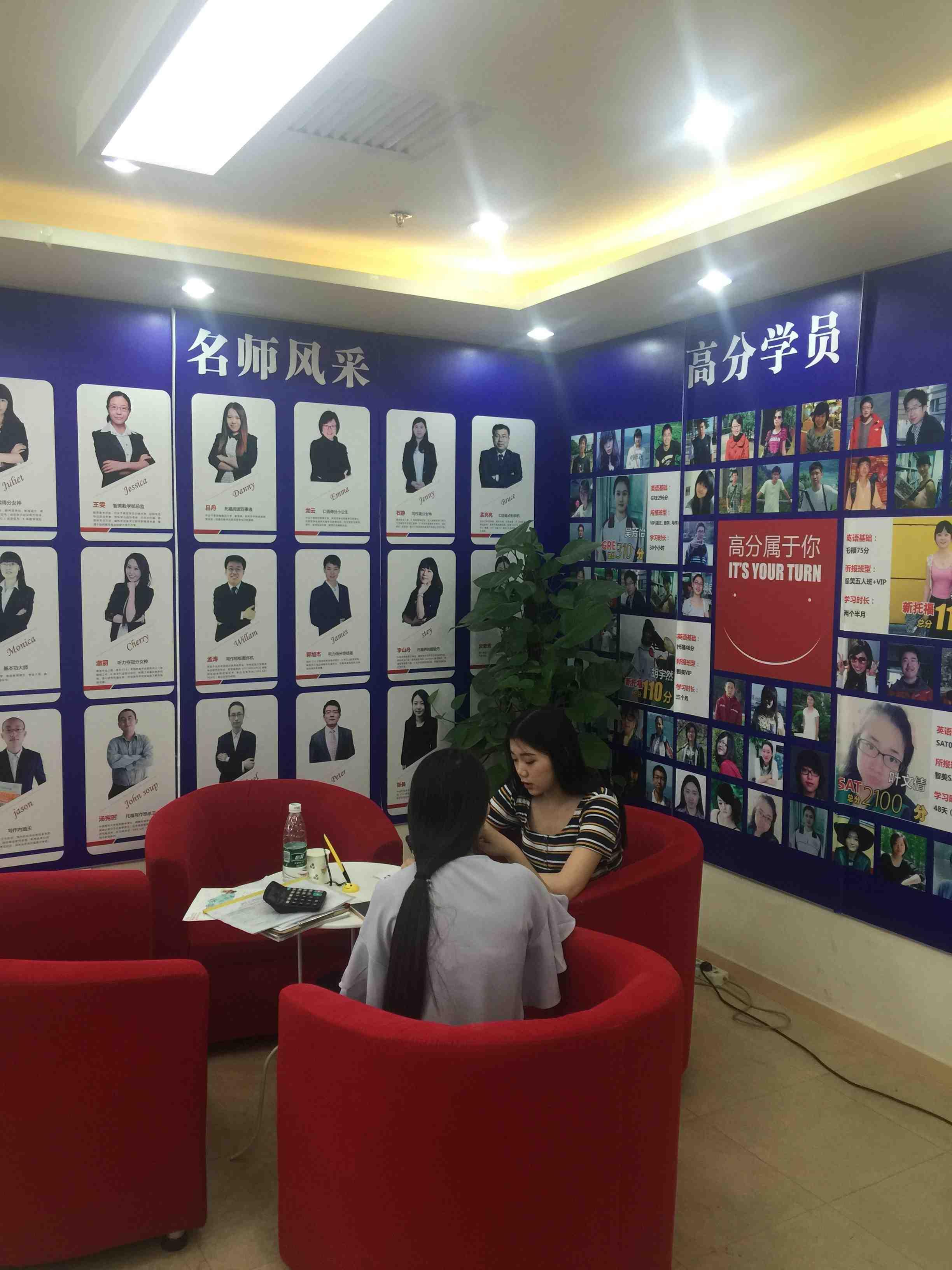 北京朗阁雅思培训学校 照片墙