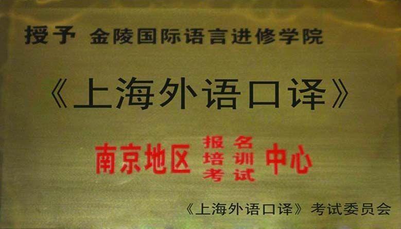 南京金陵国际语言培训学校