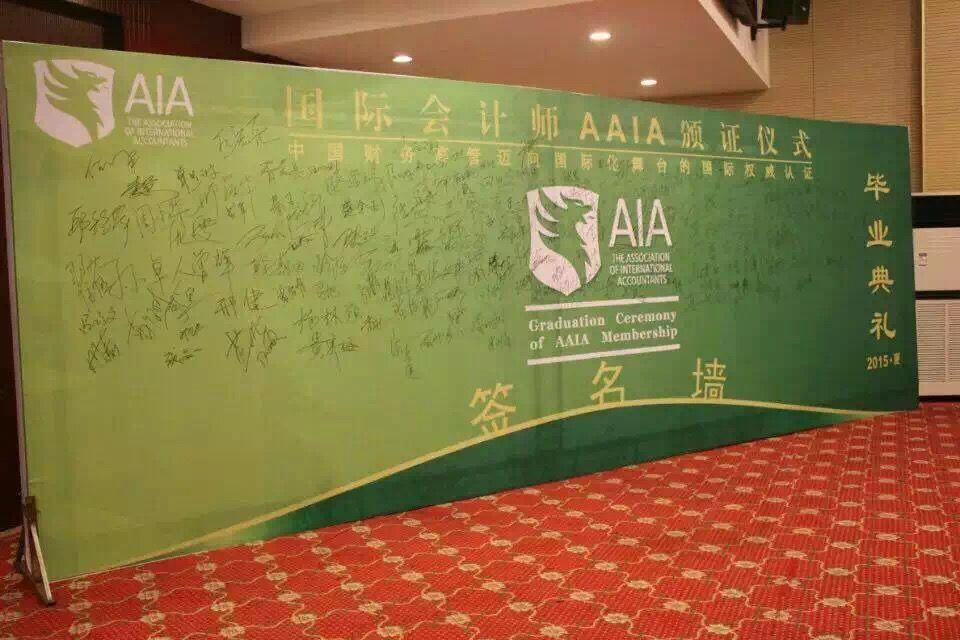 北京首冠教育 签名墙