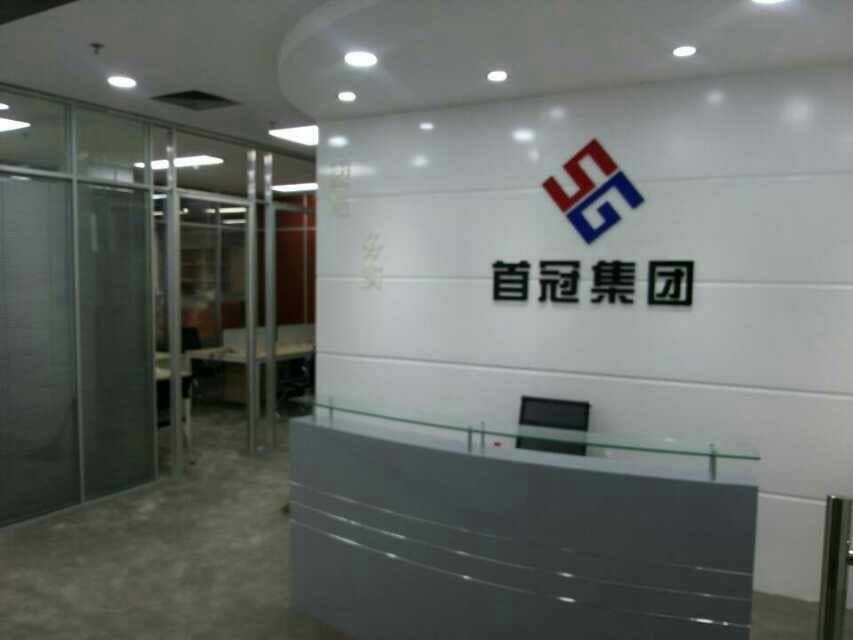 北京首冠教育 前台