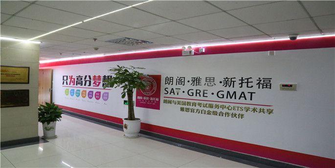 济南朗阁雅思托福培训中心学校走廊
