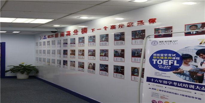 济南朗阁雅思托福培训中心公布栏
