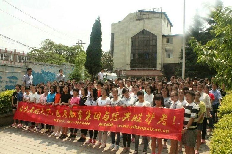 贵州医考教育