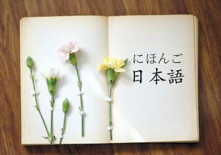 零基础日语口语培训