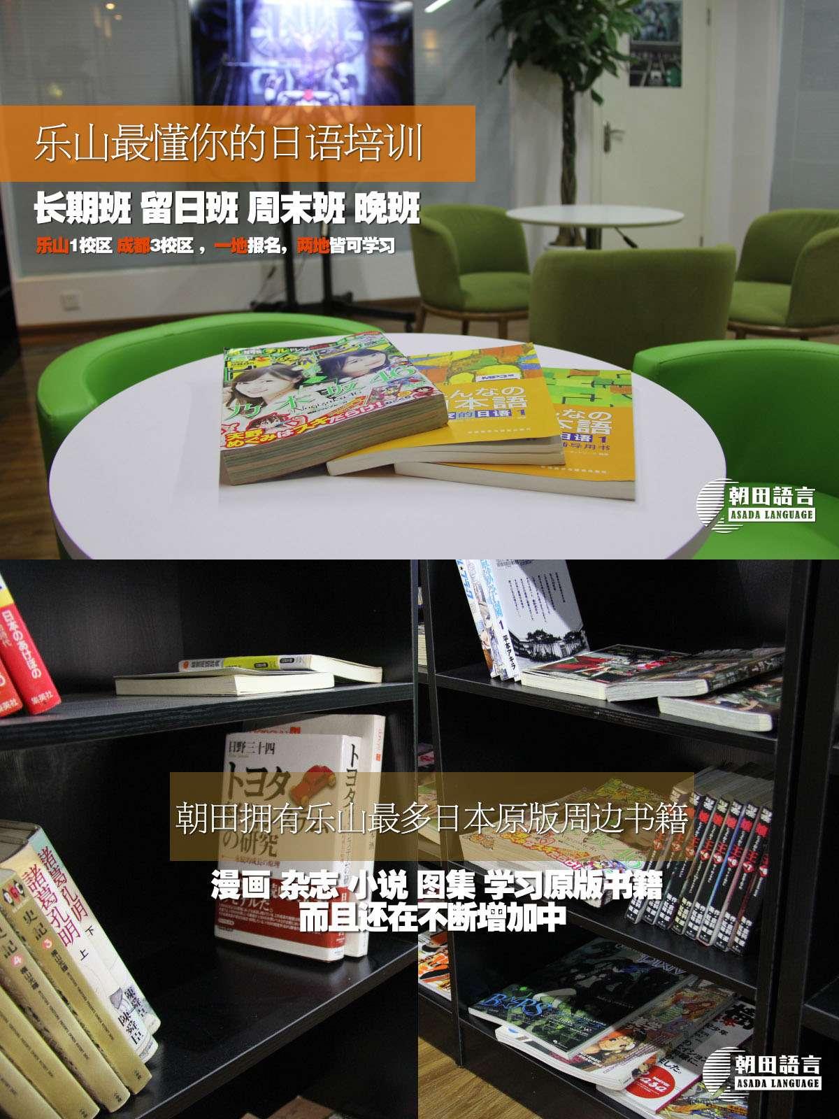 乐山朝田语言学校