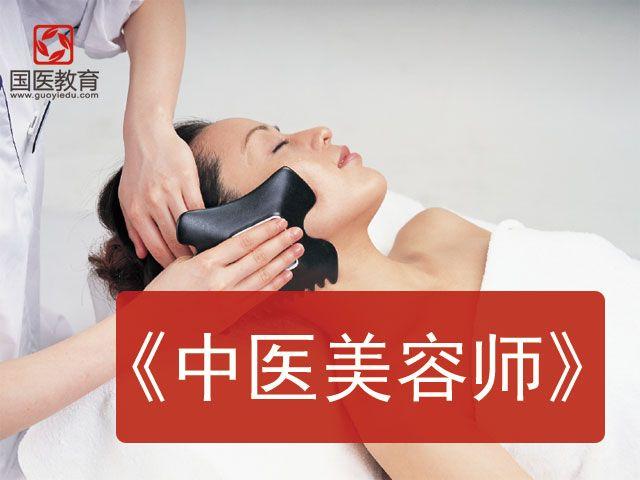 全国招生《中医美容师-实操进阶班》