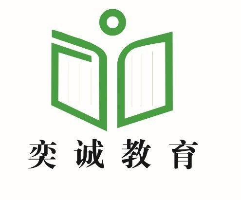 奕诚教育 2018国网考试抢分班