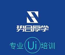 北京势合厚学Ui设计精品小班开课了