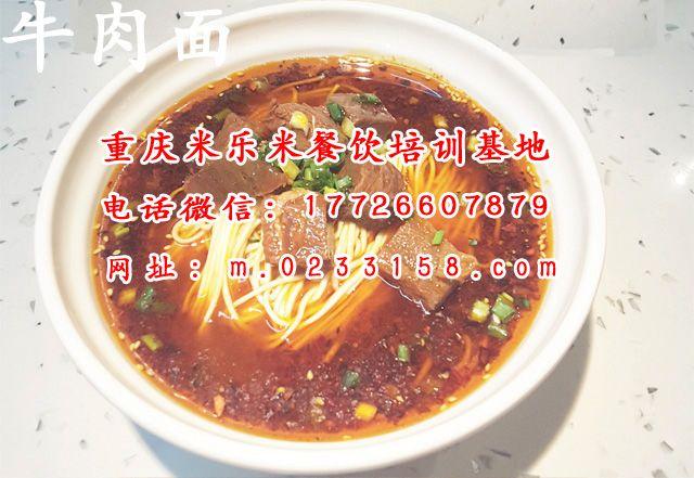 重庆米乐米餐饮培训基地