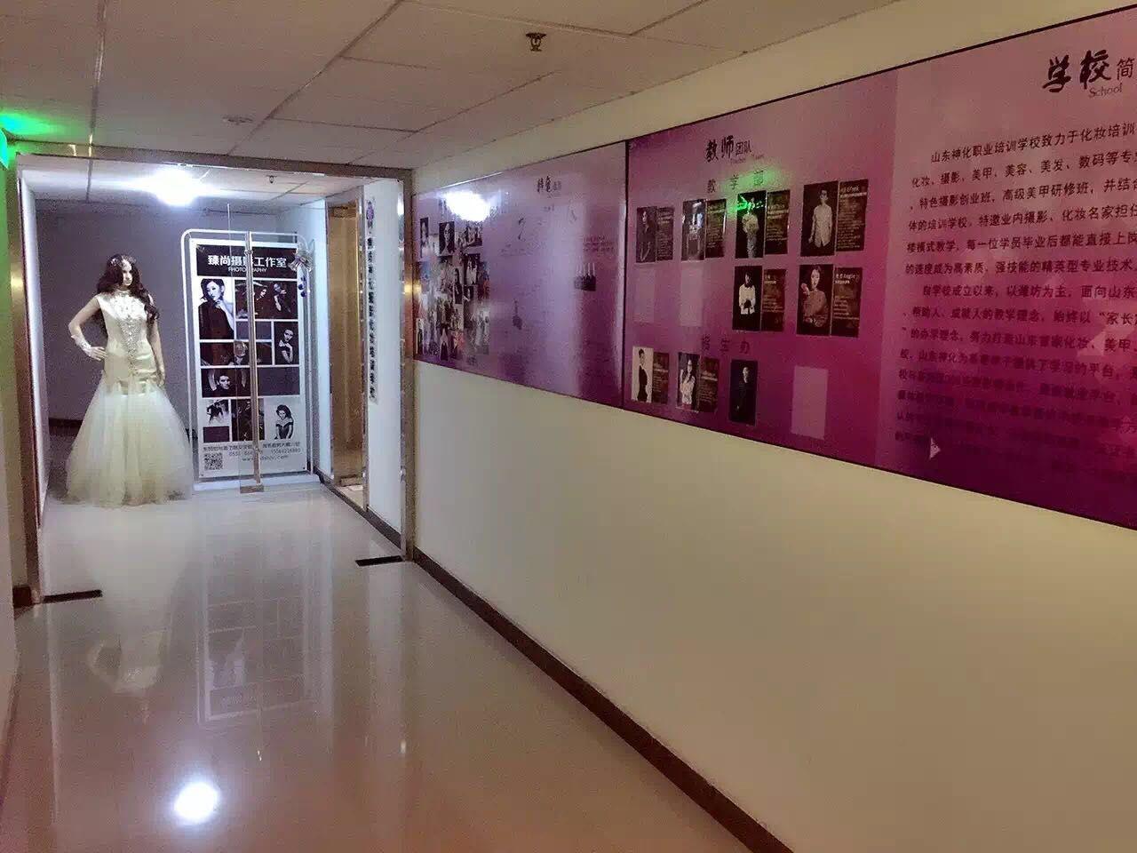 潍坊神化摄影化妆职业培训学校