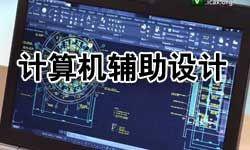 鲁科(山科)电脑 济南CAD机械制图培训