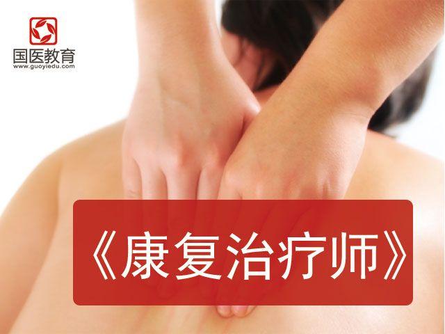全国招生《中医理疗保健师培训班》