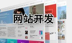 济南网页设计与网站建设培训