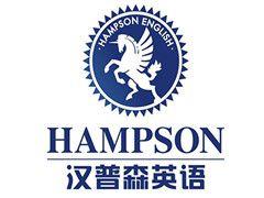 汉普森英语精品外教英语小班课