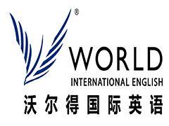 淄博英语口语培训