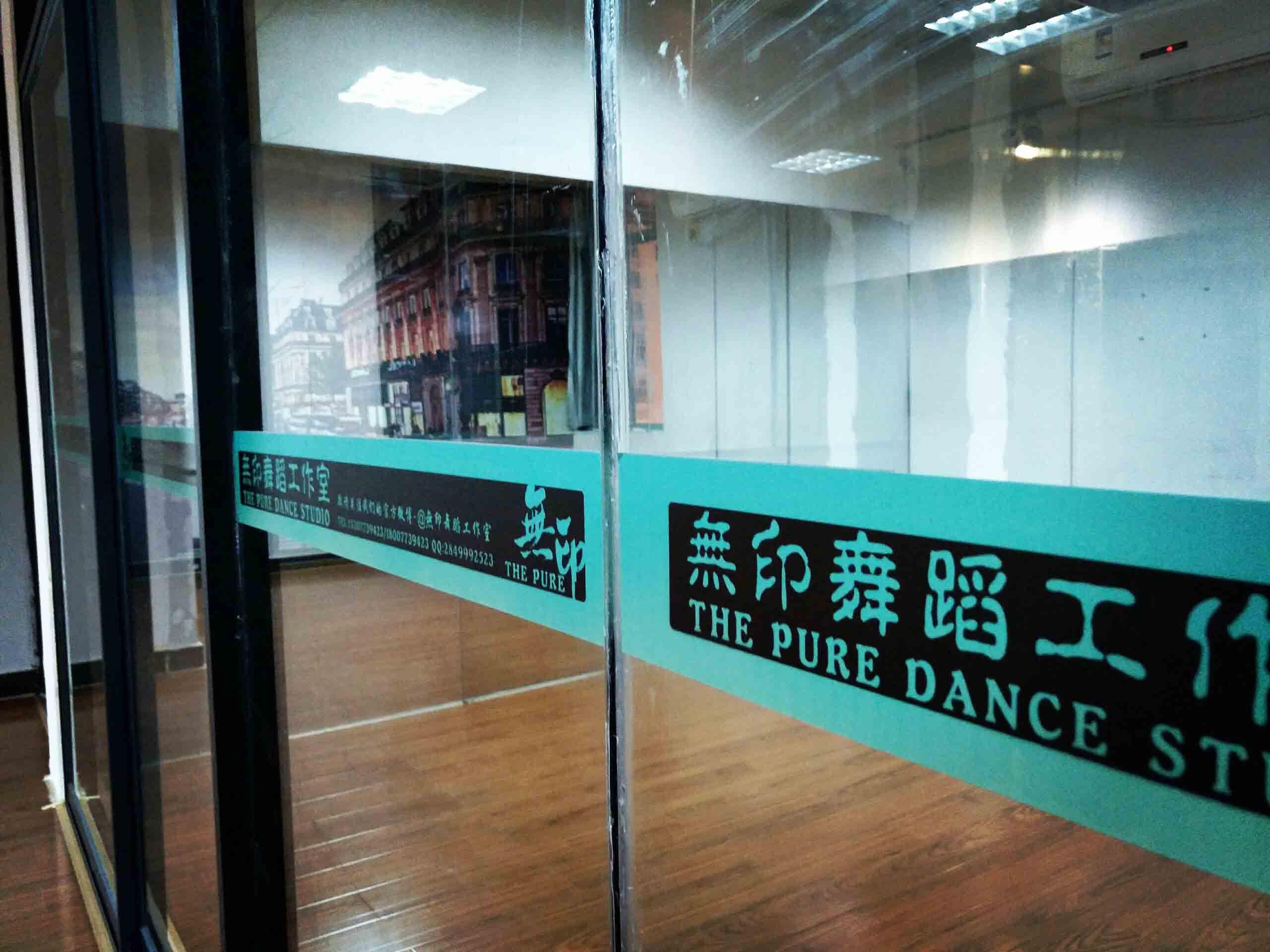 桂林無印舞蹈