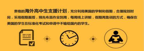 北京贵格出国留学培训