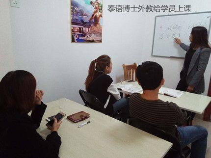 南宁全银泰语培训班