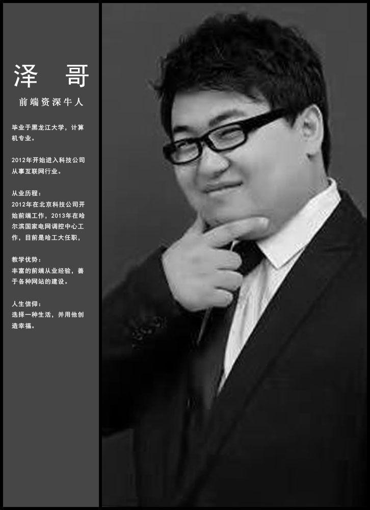 哈尔滨朗阁教育培训学校郑老师