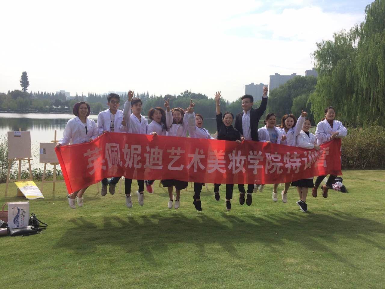 杭州英佩妮迪美容化妆学校
