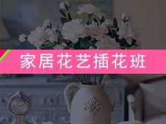 北京家居花艺插花班