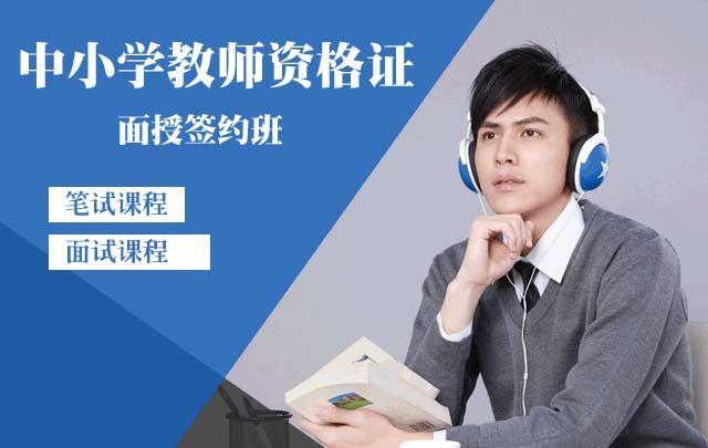 上海师范大学徐汇幼教教师资格证招生