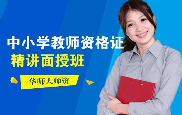 华师大幼儿园小学教师资格签约班招生