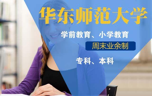 上海财大自考会计大专学历本科学历