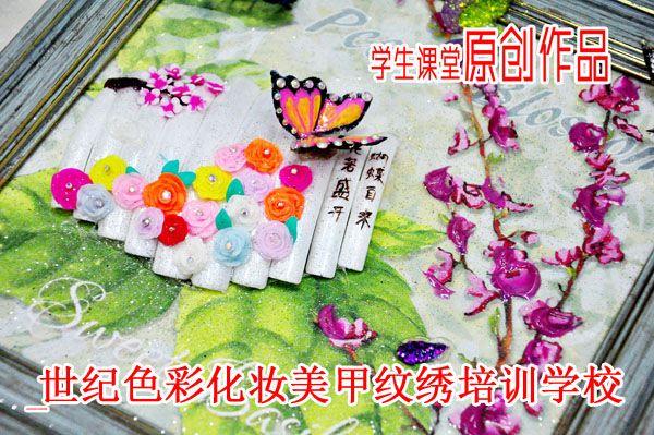 株洲世纪色彩化妆美甲纹绣学校