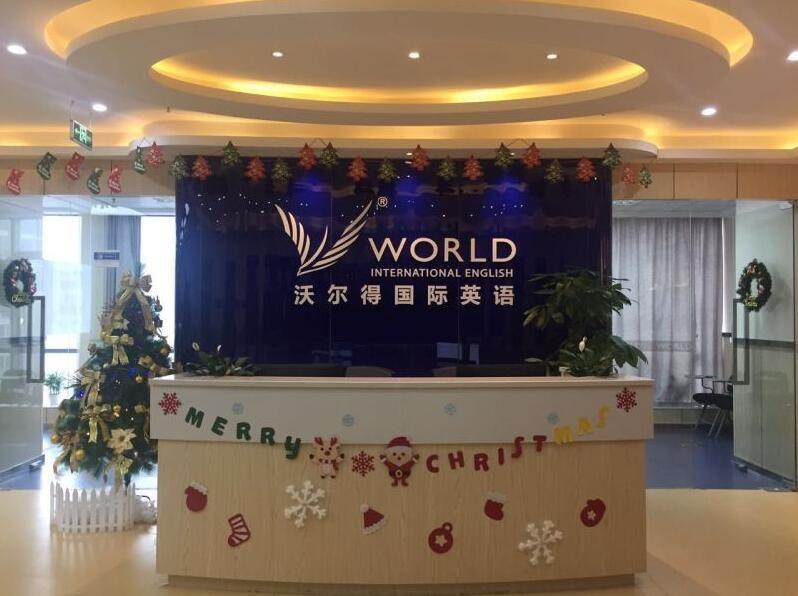重庆沃尔得国际英语培训中心 沃尔得英语进门大厅logo