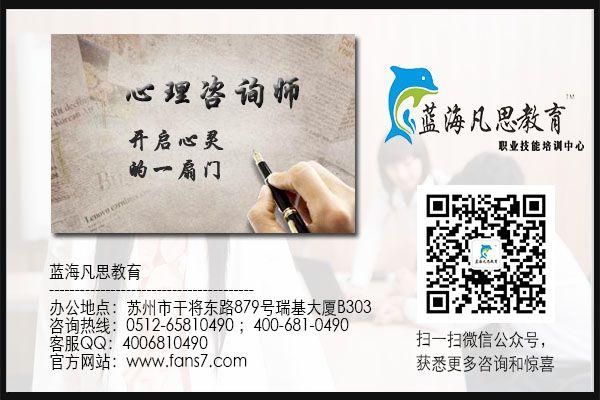2017苏州心理咨询师培训招生简章