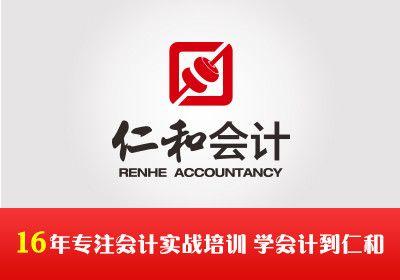 广州越秀区仁和会计培训