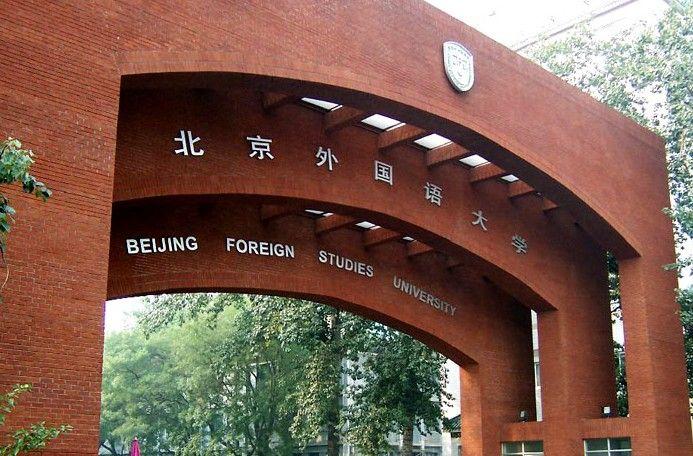 北京外国语大学现代远程教育招生简章