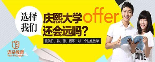 上海语朵教育培训班