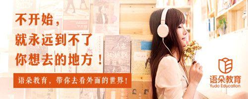 上海语朵教育培训排名