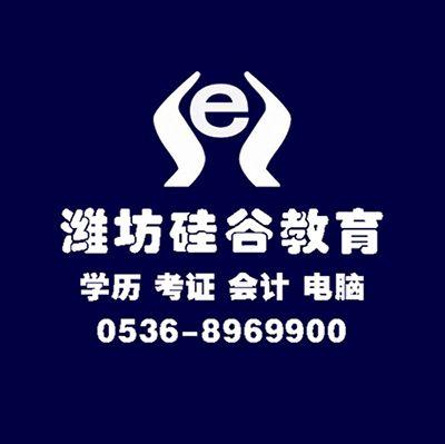 快速取得电工证,焊工证,叉车证就到潍坊硅谷教育
