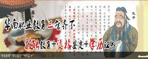 厦门华南厨师培训中心