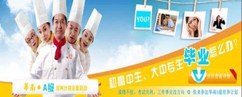 福州华南厨师电脑综合培训学校