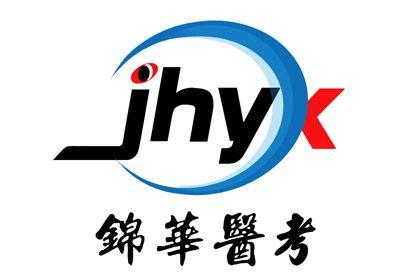 锦华医考成都锦江医学会 成都2018年医护类对口高职单招培训