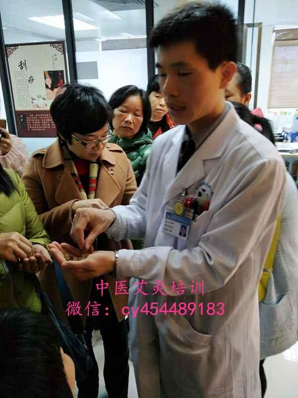 广州杏林中医培训中心 中医艾灸班