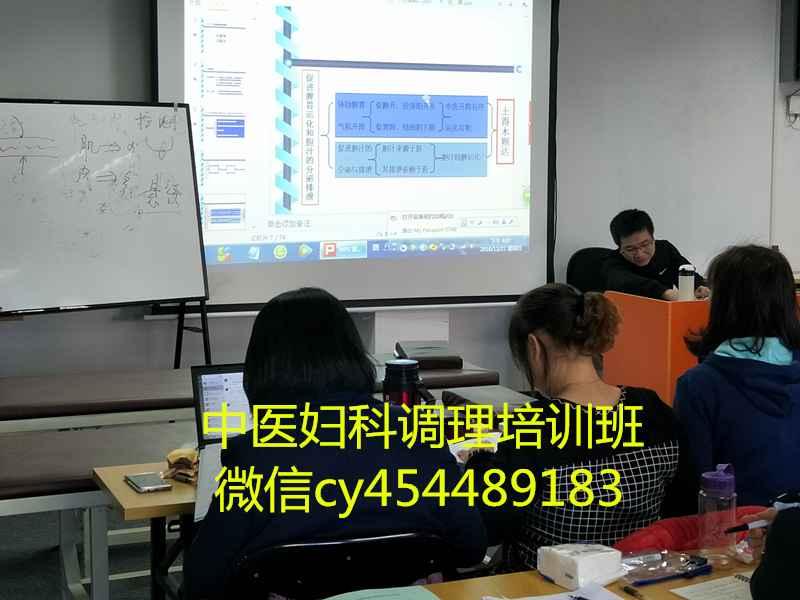 广州杏林中医培训中心 中医妇科调理班