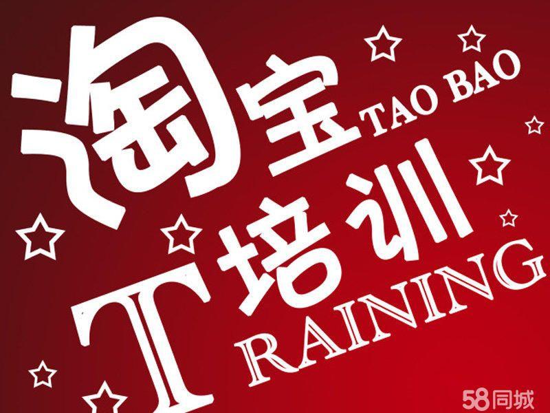 郑州淘宝培训网上开店培训淘宝开店培训开网店培训