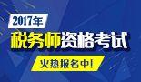 2017年税务师职业资格培训招生简章